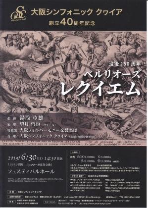 Miyawakiconcert2019