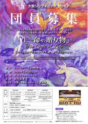 Miyawakiconcert2019_1